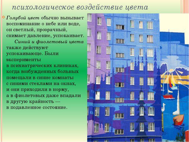 психологическое воздействие цвета Голубой цвет обычно вызывает воспоминание о...