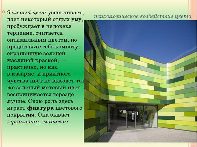 психологическое воздействие цвета Зеленый цвет успокаивает, дает некоторый от...