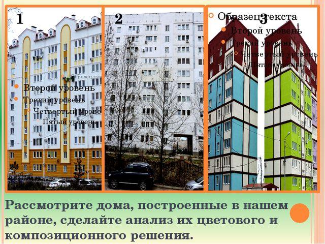 Рассмотрите дома, построенные в нашем районе, сделайте анализ их цветового и...