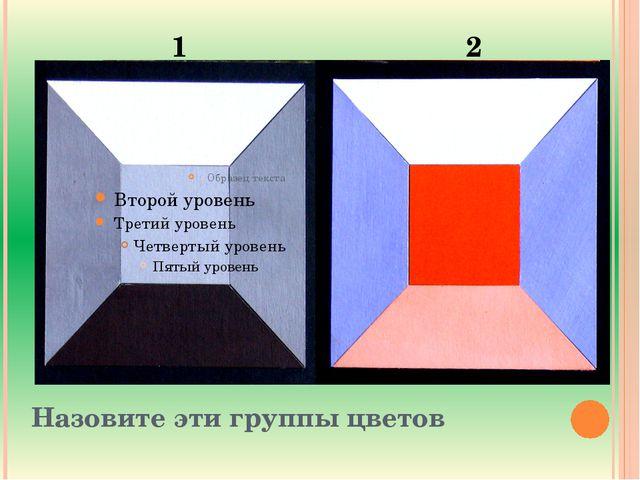 Назовите эти группы цветов 2 1