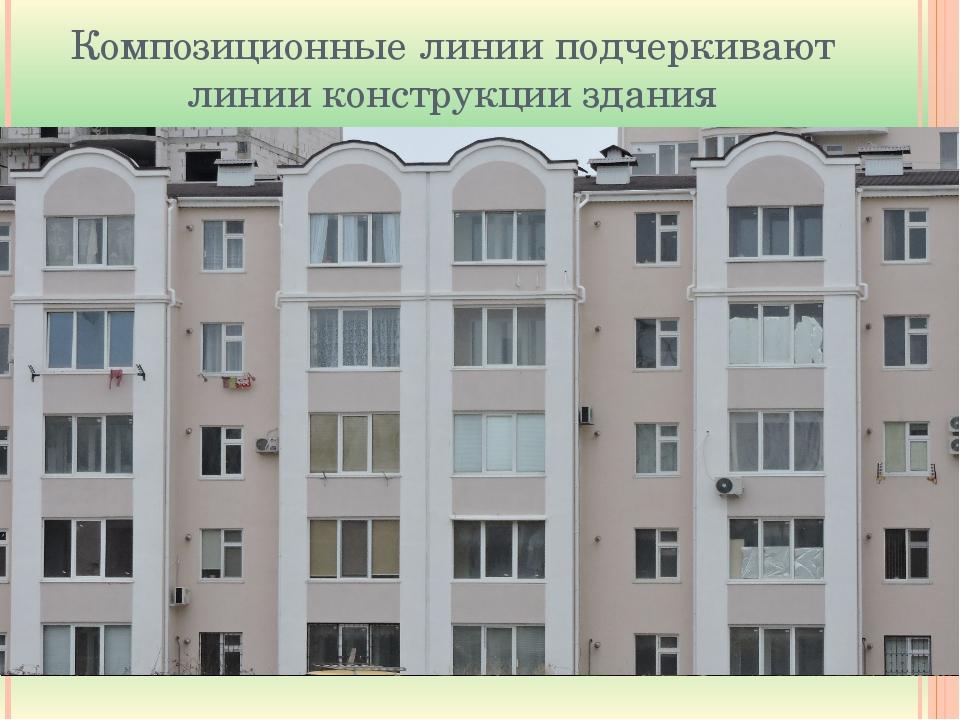 Композиционные линии подчеркивают линии конструкции здания