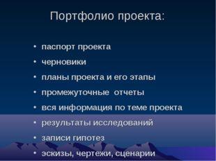 Портфолио проекта: паспорт проекта черновики планы проекта и его этапы проме