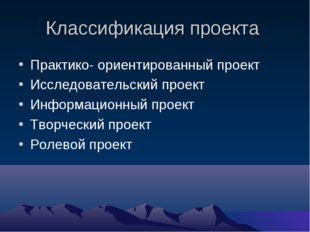 Классификация проекта Практико- ориентированный проект Исследовательский прое