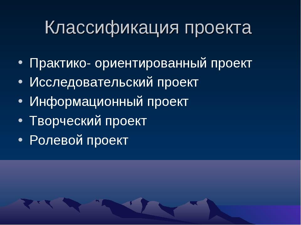 Классификация проекта Практико- ориентированный проект Исследовательский прое...