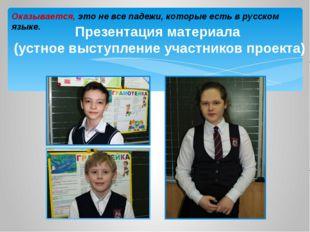 Оказывается, это не все падежи, которые есть в русском языке. Презентация мат