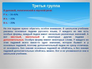 В деловой, политической и научной речи: Р п. – 36-40% И п. – 25% В п. – 25% Т