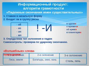 «Падежные окончания имен существительных» 1. Ставим в начальную форму 2. Вход