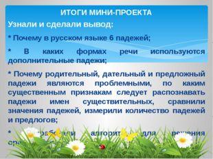 Узнали и сделали вывод: * Почему в русском языке 6 падежей; * В каких формах
