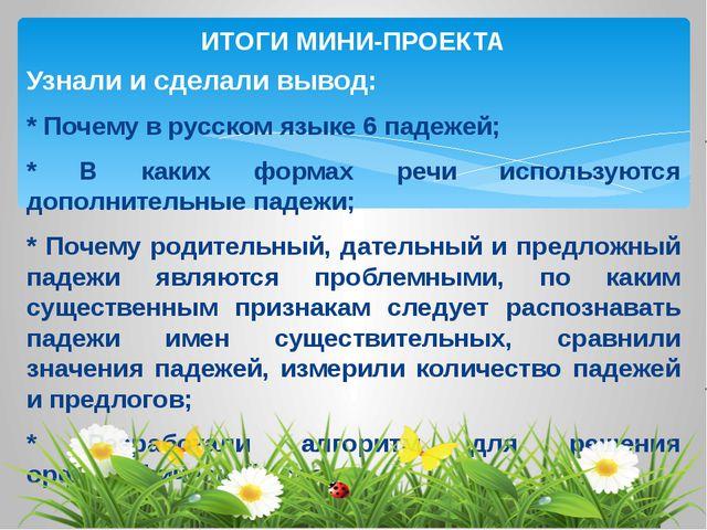 Узнали и сделали вывод: * Почему в русском языке 6 падежей; * В каких формах...
