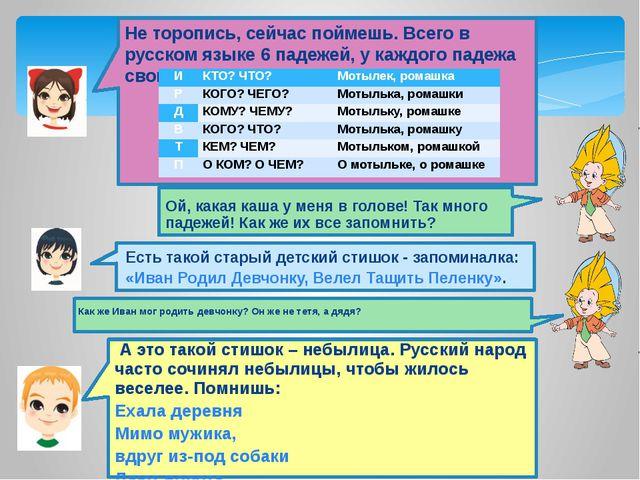 Не торопись, сейчас поймешь. Всего в русском языке 6 падежей, у каждого паде...