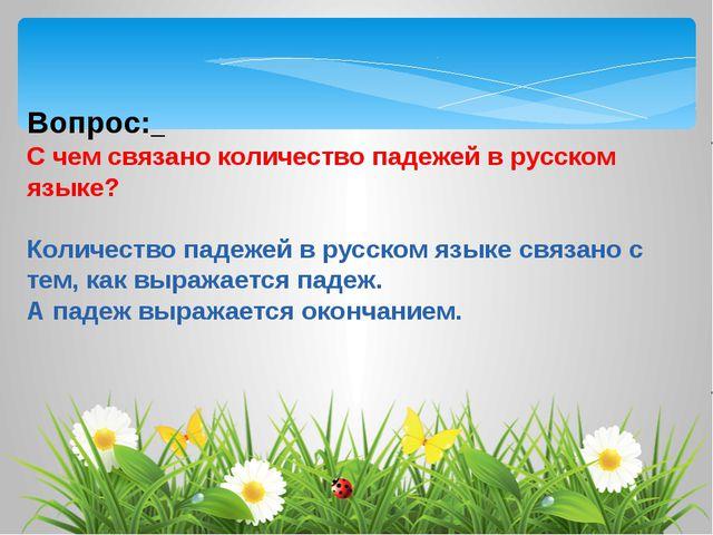 Вопрос: С чем связано количество падежей в русском языке? Количество падежей...
