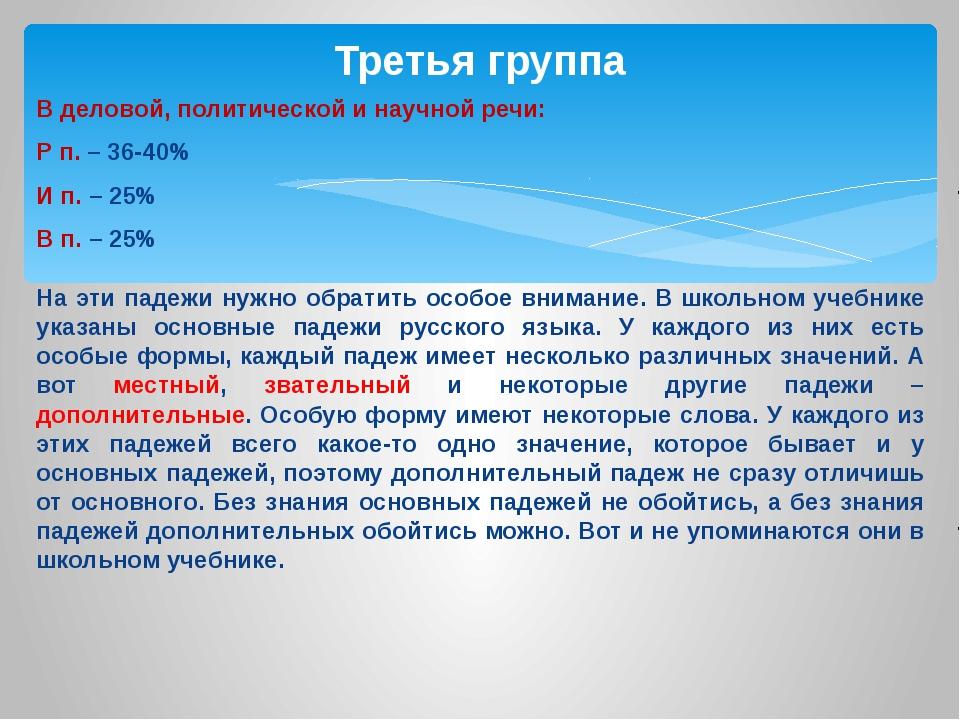 В деловой, политической и научной речи: Р п. – 36-40% И п. – 25% В п. – 25% Т...