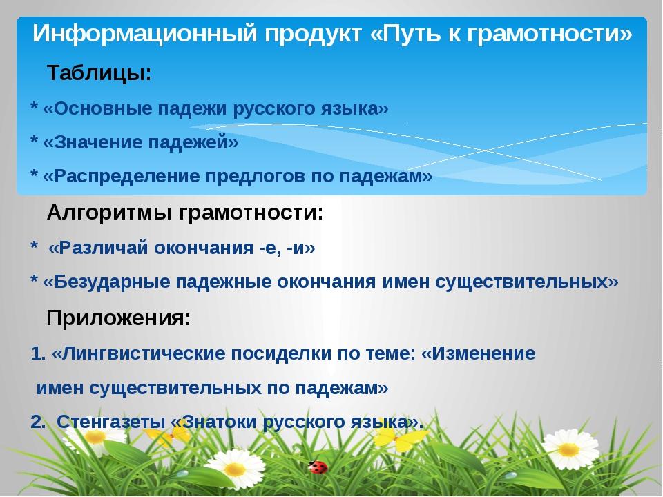 Информационный продукт «Путь к грамотности» Таблицы: * «Основные падежи русск...