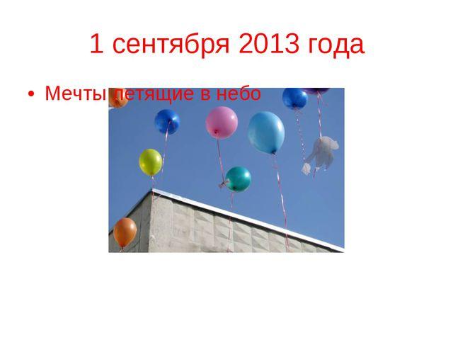 Мечты летящие в небо 1 сентября 2013 года
