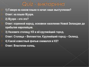 1) Говоря на каком языке я начал наше выступление?  1) Говоря на каком языке
