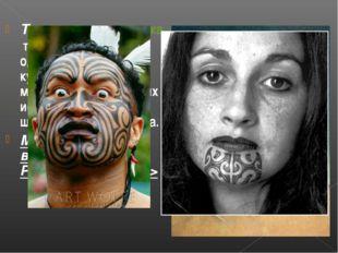 Та-мо́ко —татуировкатела и лица, является одной из древнейших кул