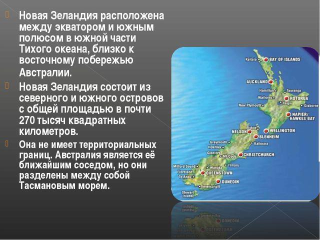 Новая Зеландия расположена между экватором и южным полюсом в южной части Тихо...