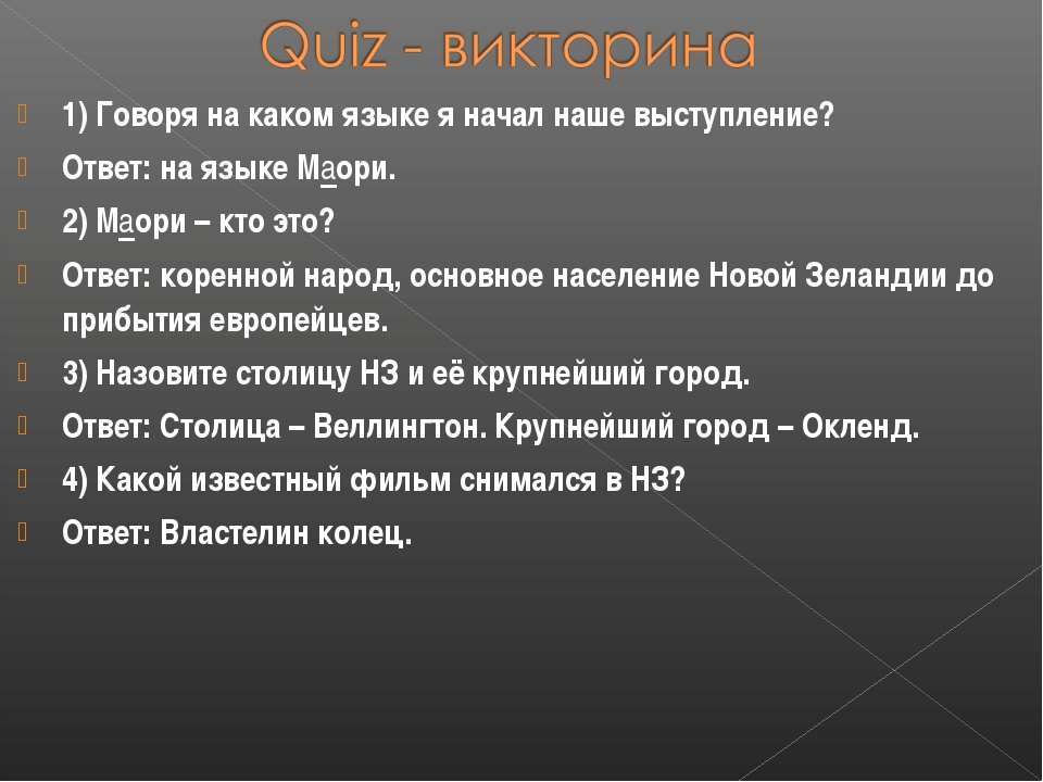 1) Говоря на каком языке я начал наше выступление?  1) Говоря на каком языке...