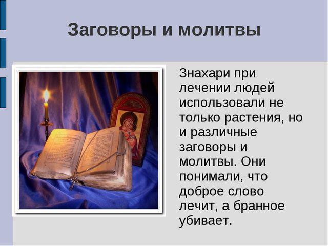 Заговоры и молитвы Знахари при лечении людей использовали не только растения,...