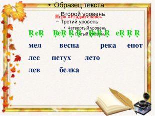 Игра «Угадай слово» □ e□ □e□□□ □е□□ e□□□ мел весна река енот лес петух