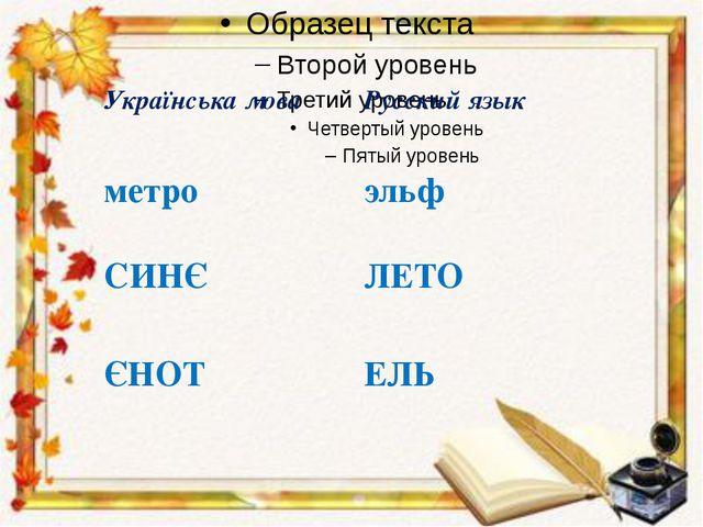 Українська мова Русский язык метро эльф СИНЄ ЛЕТО ЄНОТ ЕЛЬ