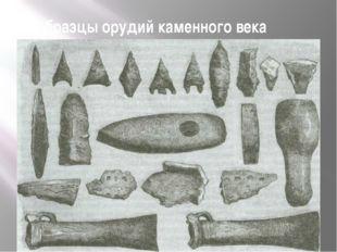 Образцы орудий каменного века