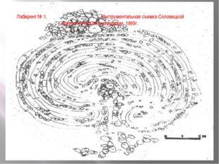 Лабиринт № 1. Инструментальная съемка Соловецкой археологической экспедиции.