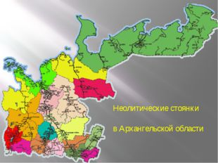 Неолитические стоянки в Архангельской области