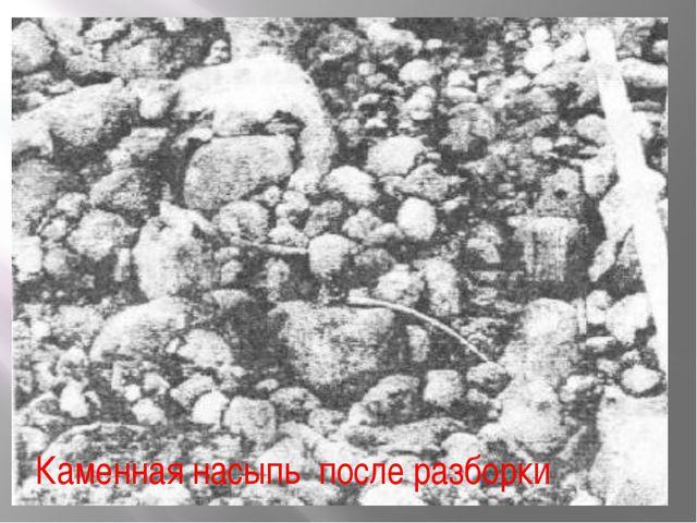 Каменная насыпь после разборки