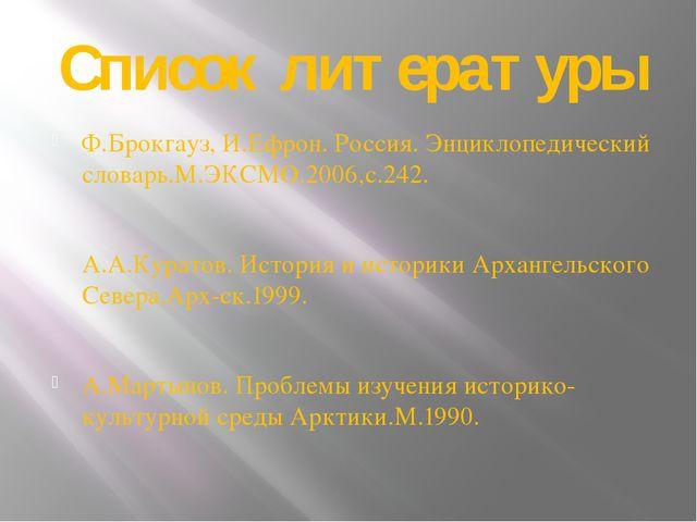 Список литературы Ф.Брокгауз, И.Ефрон. Россия. Энциклопедический словарь.М.ЭК...