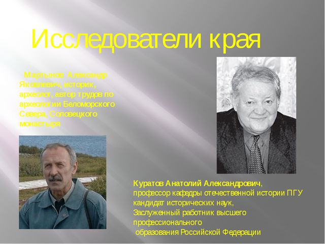 Исследователи края  Мартынов Александр Яковлевич, историк, археолог, автор т...