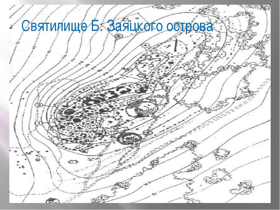Святилище Б. Заяцкого острова Святилище Б. Заяцкого острова