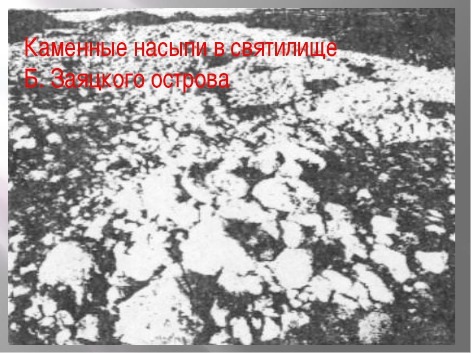 Каменные насыпи в святилище Б. Заяцкого острова