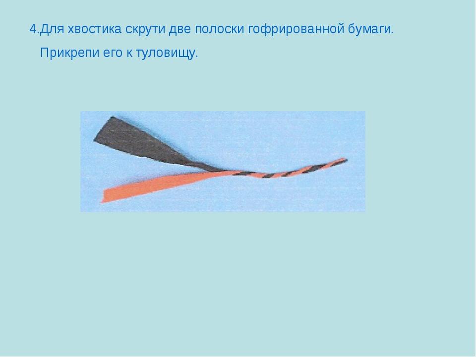 4.Для хвостика скрути две полоски гофрированной бумаги. Прикрепи его к тулови...