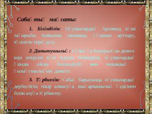 Сабақтың мақсаты: 1. Білімділік: Оқушылардың Архимед күші тақырыбы бойынша т