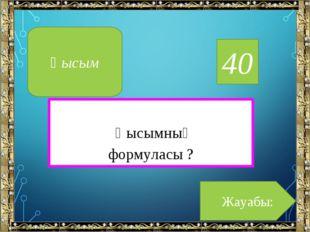 40 Жауабы: Қысым Қысымның формуласы ?