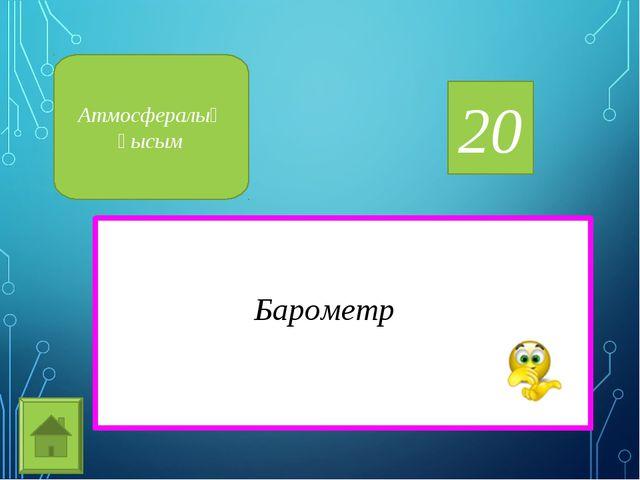 20 Барометр Атмосфералық қысым