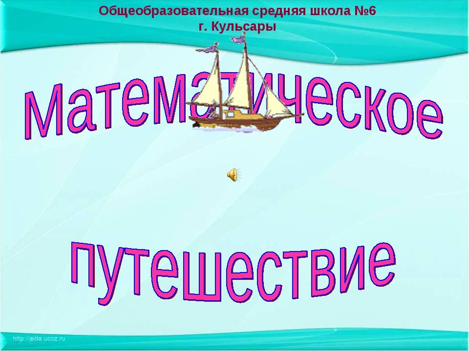 Общеобразовательная средняя школа №6 г. Кульсары