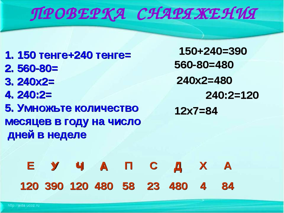 А 1. 150 тенге+240 тенге= 2. 560-80= 3. 240х2= 4. 240:2= 5. Умножьте количест...