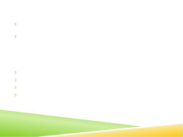 2. Развивающие. Формирование устойчивого интереса к пению. Формирование голо...