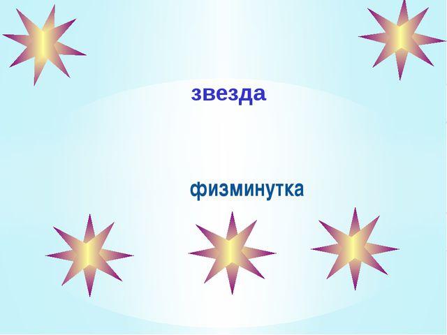 звезда физминутка