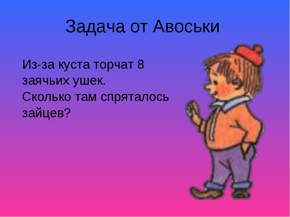 Задача от Авоськи Из-за куста торчат 8 заячьих ушек. Сколько там спряталось з...