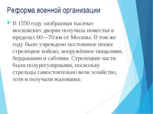 Реформа военной организации В 1550 году «избранная тысяча» московских дворян