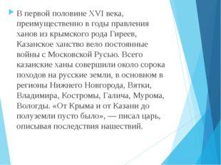 В первой половине XVI века, преимущественно в годы правления ханов из крымско