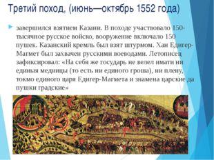 Третий поход, (июнь—октябрь 1552 года) завершился взятием Казани. В походе уч