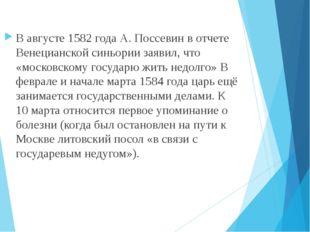 В августе 1582 года А. Поссевин в отчете Венецианской синьории заявил, что «м