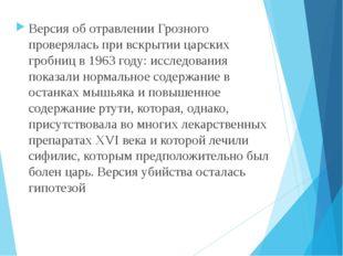 Версия об отравлении Грозного проверялась при вскрытии царских гробниц в 1963
