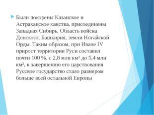 Были покорены Казанское и Астраханское ханства, присоединены Западная Сибирь,
