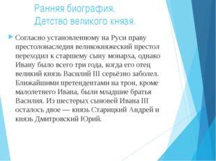 Ранняя биография. Детство великого князя. Согласно установленному на Руси пра