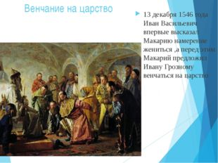 Венчание на царство 13 декабря 1546 года Иван Васильевич впервые высказал Мак